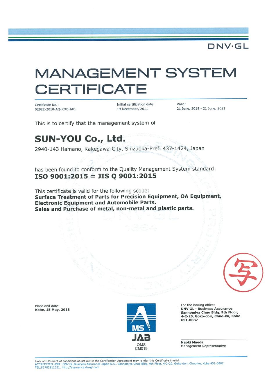 ISO9001認定