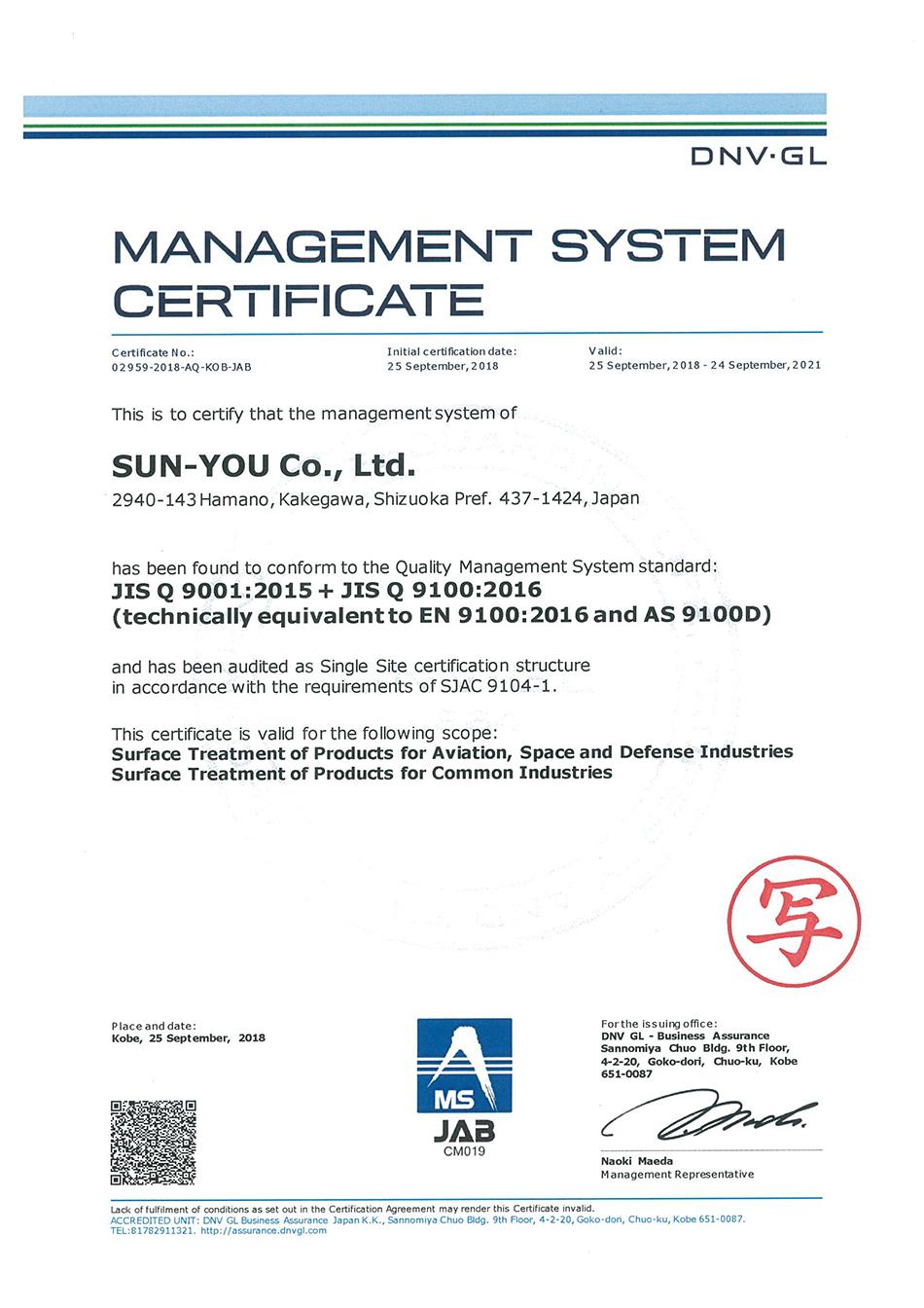 ISO14001認定